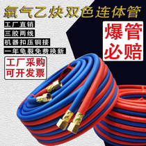 Hyperbaric oxygen trachea welding oxygen tube acetylene tube 8mm Industrial dual-color conjoined tube copper Connection Oxygen Belt