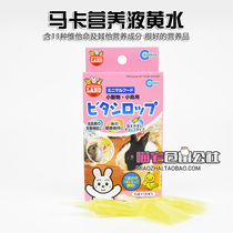 (Meow House) Japan Macca Marukan nutritional water nutrient liquid yellow water hamster health Products 5ml Branch