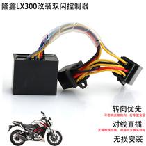 LX300RR Electrodeless 300R rue voiture modifié double flash commutateur Electrodeless 300AC rétro double flash contrôleur 300DS