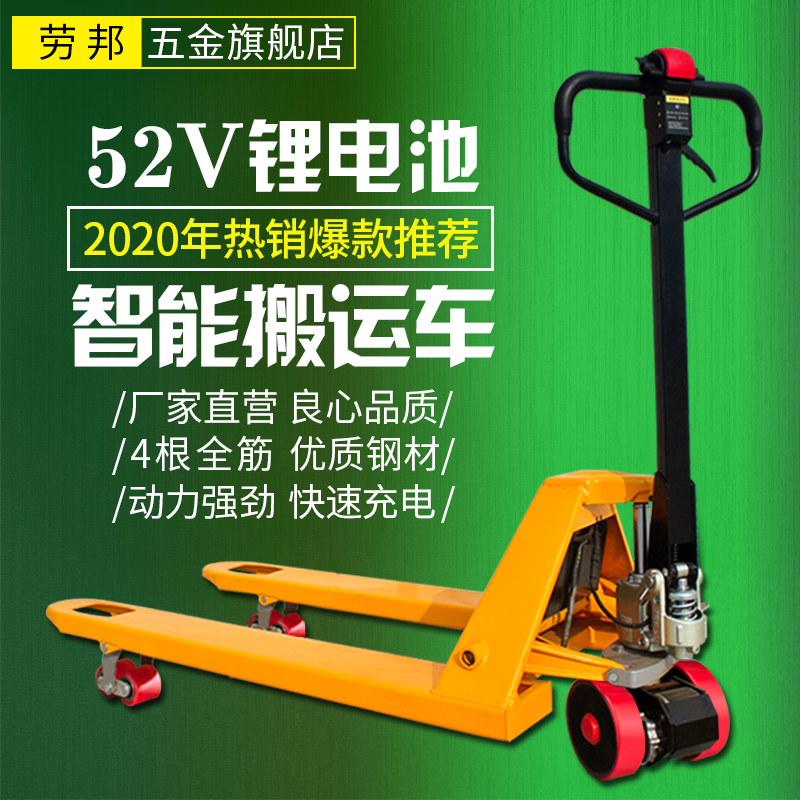Laubang 52V lithium battery electric carrier 2 tons 3 tons electric forklift hydraulic truck trailer semi-electric cattle