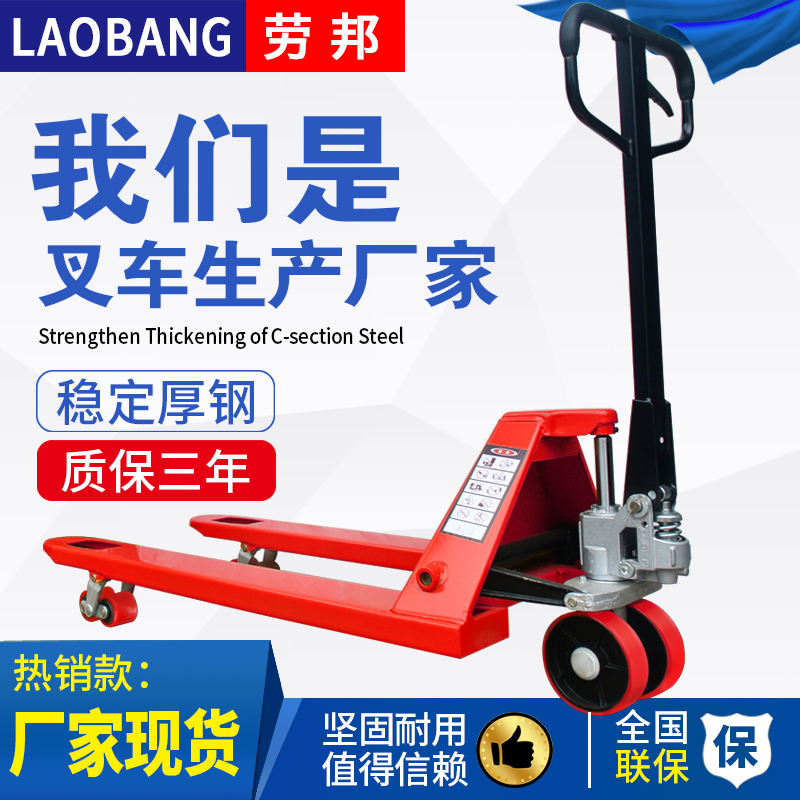 Laubon 2 tons 3 tons 5 tons manual hydraulic forklift truck small cattle forklift trailer trailer loading truck lift truck
