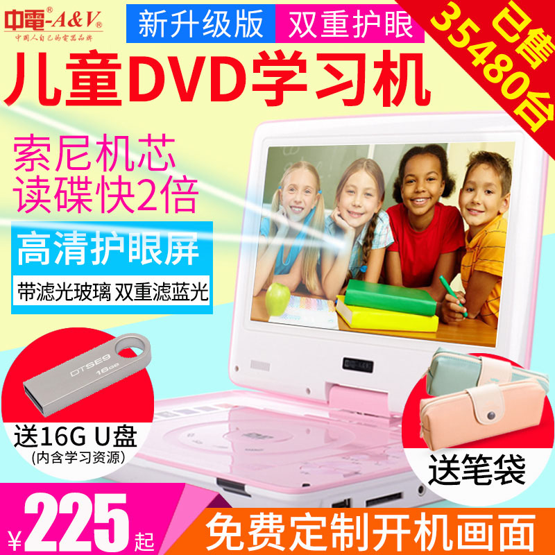 CLP DA-796 Mobile DVD Disc Player HD Eye Care Children Learning EVD Player Small TV