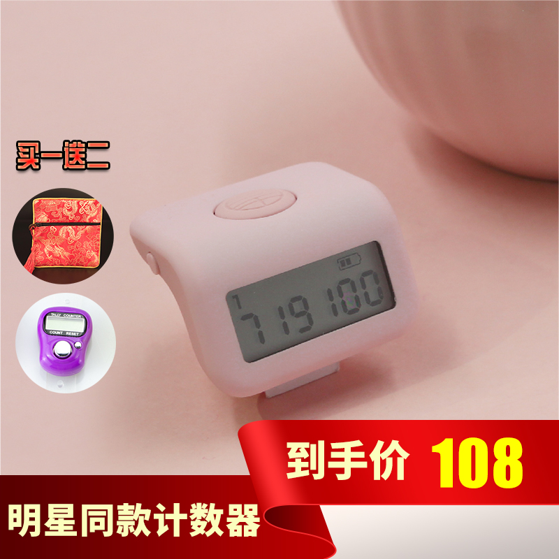 Jiyin star with the same 3000 smart Bluetooth night light LED read Buddha counter Buddhist rechargeable connected mobile phone