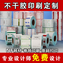 Label paper custom color dyeing reel Self-adhesive printing self-adhesive label Barcode Paper Logo Customization