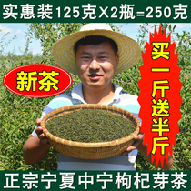 (2018 new tea) Chinese wolfberry Bud tea Ningxia Specialty zhongning Gou Sprouts Special wolfberry raspberry 250g grams