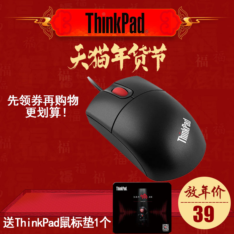 [The goods stop production and no stock]Lenovo thinkpad laptop desktop usb mouse wired optical mouse cute black mouse 31P7410
