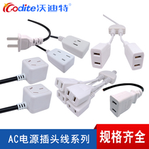 With Line 2-hole female plug monitor power waterproof box two feet female head 220V male and female butt AC power head pure copper