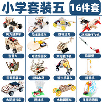 Primary school students science and technology small production kit children creative diy science experimental physics toys hand-invented materials
