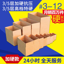 Carton wholesale Taobao packing box delivery box courier paper Box moving paper custom Postal box Jian Ping