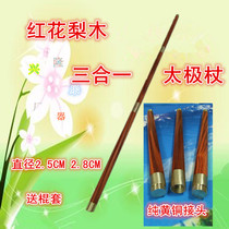 Safflower Pear Wood Taiji rod health wand chicken wings Wood folding stitching combination stick Martial Arts stick three in one long stick whip rod