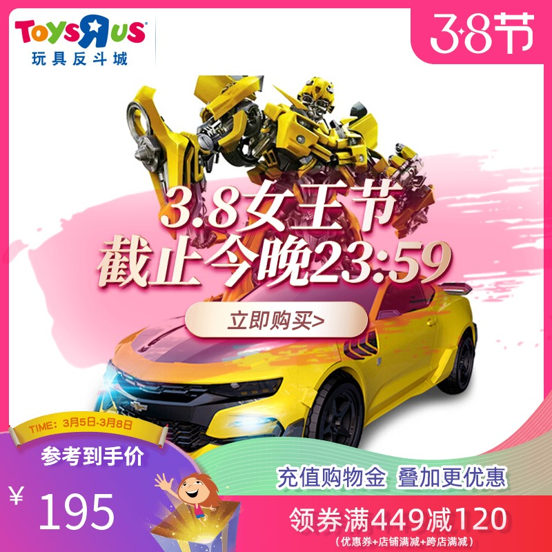 Toy Anti-Doo City Childrens Bumblebee Sound light Transformers remote control car boy toy one-click Transformers 54413
