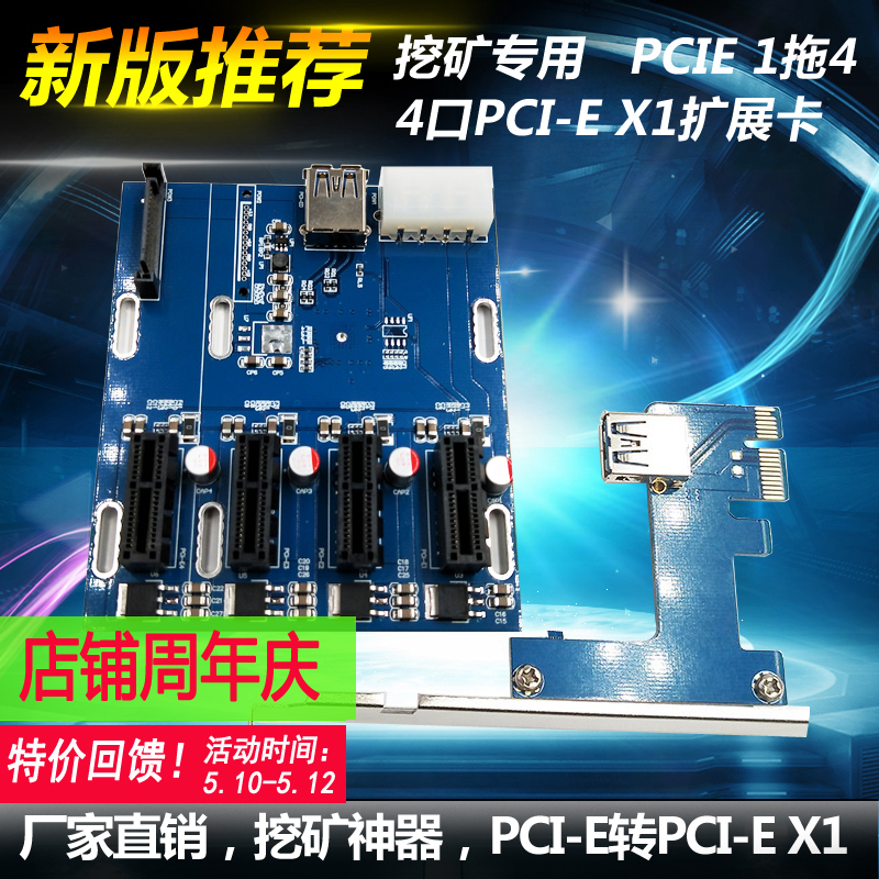 PCIE to PCI-E transfer card 1 drag 3 drag 4 ports PCIe X1 slot expansion card