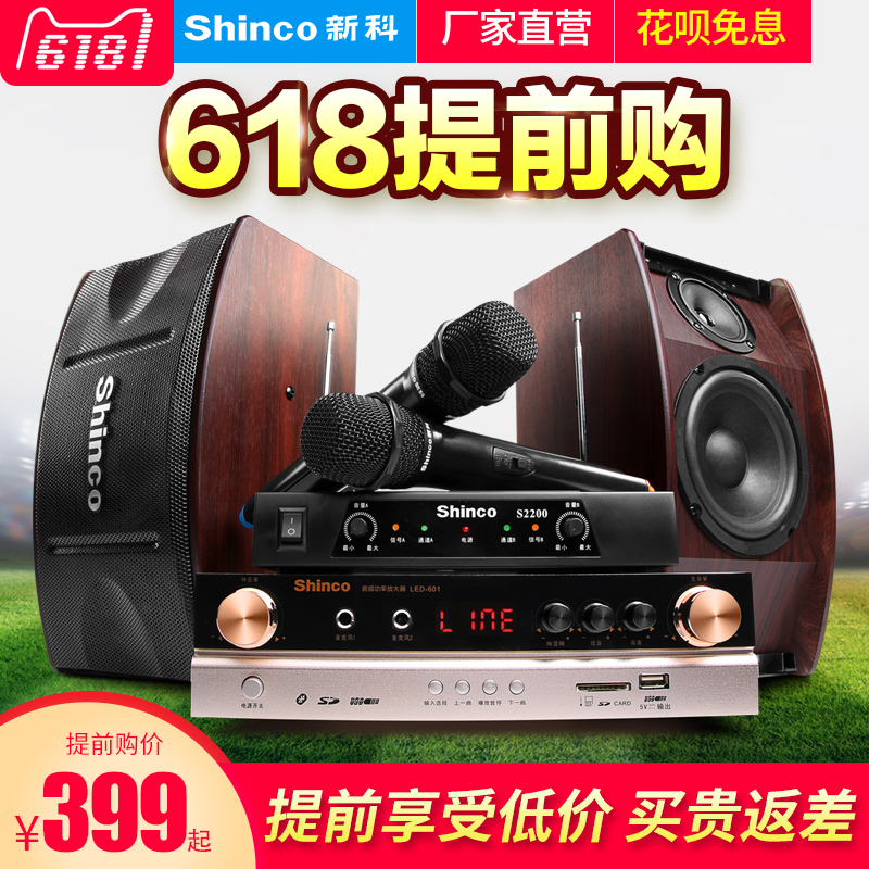 New Kezhen Wireless Home Wireless KTV Audio Suite Complete Set of Home Singing Karaoke Professional Stage Power Amplifier Conference Audio K Song KTV Special Integrated Wall Hanging speaker Set