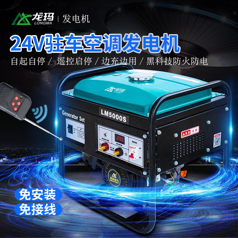 Longma 24V parking air-conditioned gasoline generator minivan DC silent car 24 volt diesel car