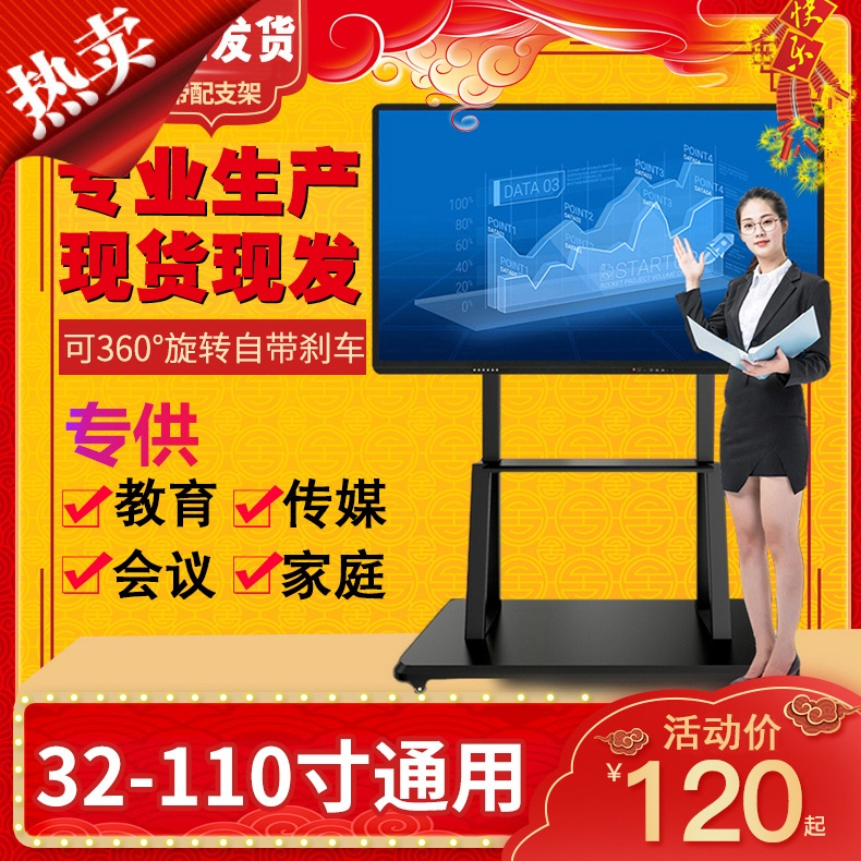Mobile TV hanger kindergarten teaching conference all-in-one stand 55 65 75 86 inch floor-to-ceiling cart