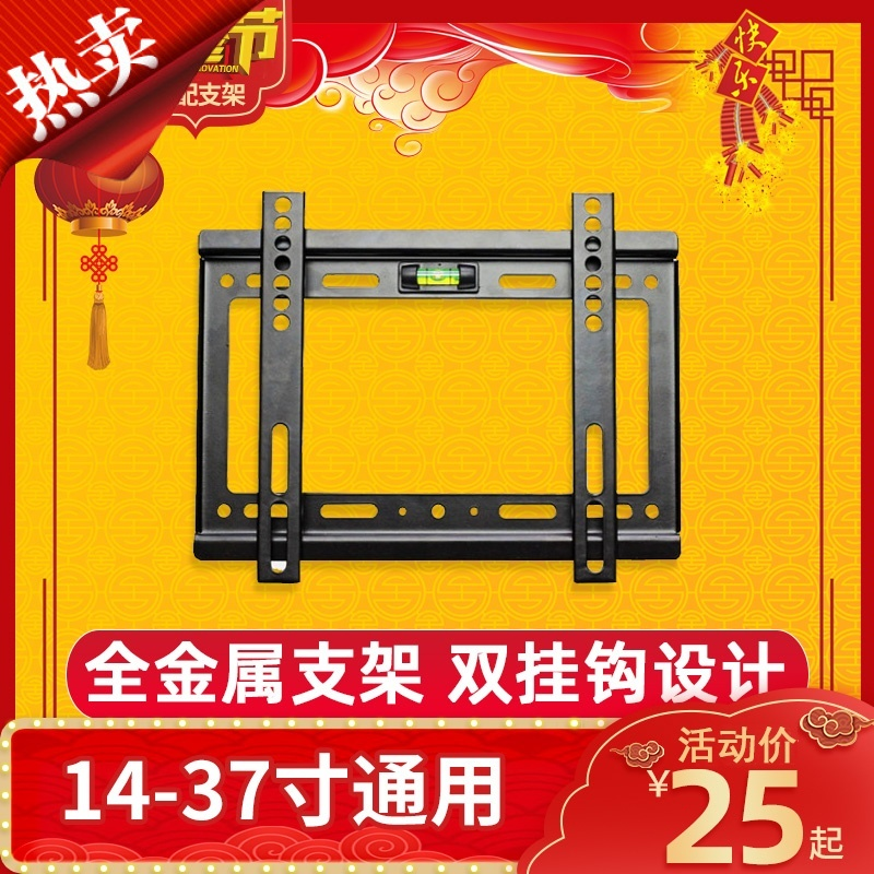 32 40 42 50 55 60 65 70 inch universal universal LCD TV wall hanger display support