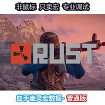 Rust corroded blood hand Ghost custom Mouse Macro auxiliary press gun data permanently updated after-sales protection