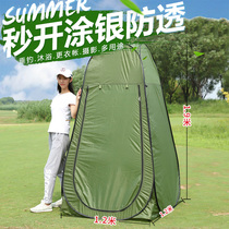 Outdoor automatic dressing Tent Mobile toilet single bath easy travel swimming shower photography dressing room