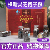 Quexin Guozhi brand broken wall Lingzhi spore powder capsule 6 bottles of gift box 0.3g capsules x 600 capsules of the second generation of new models