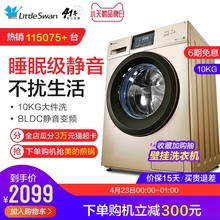 Swan 10 kg KG Washing Machine Fully Automatic Roller Household Frequency Conversion Intelligent Mute TG100V120WDG
