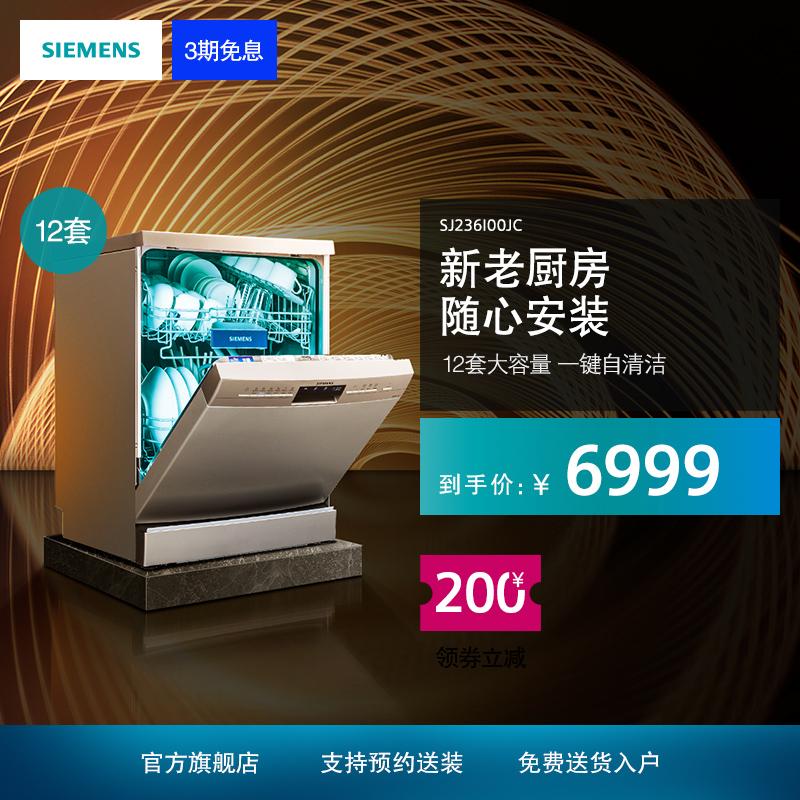 Siemens Siemens stand-alone home fully automatic dishwasher debacterization 12 sets of dishwasher SJ236I00JC