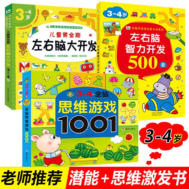 3-4岁全脑思维游戏1001题 数学智力潜能开发训练全书3册三岁宝宝早教书左脑右脑脑力儿童图书益智书 思维训练书籍幼儿园2到5岁中班