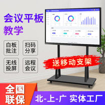 65 75 85 98 inch smart video conference tablet All-in-one touch screen TV Interactive electronic whiteboard