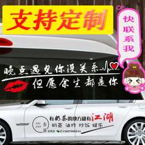 Car sticker customization rear windshield text personality LOGO body advertising creative mirroring red door