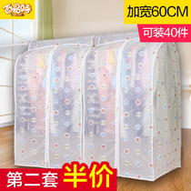 Clothes dust cover hanging clothes cover clothing dust-proof sleeve dust bag coat cover thick duvet hanging pocket home