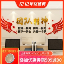 Office decoration Acrylic Wall Sticker company culture Wall Enterprise Workplace building sticker 3d Stereo text layout