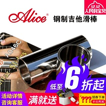 Authentic Alice Alice A046A B long steel guitar sliding rod finger sleeve