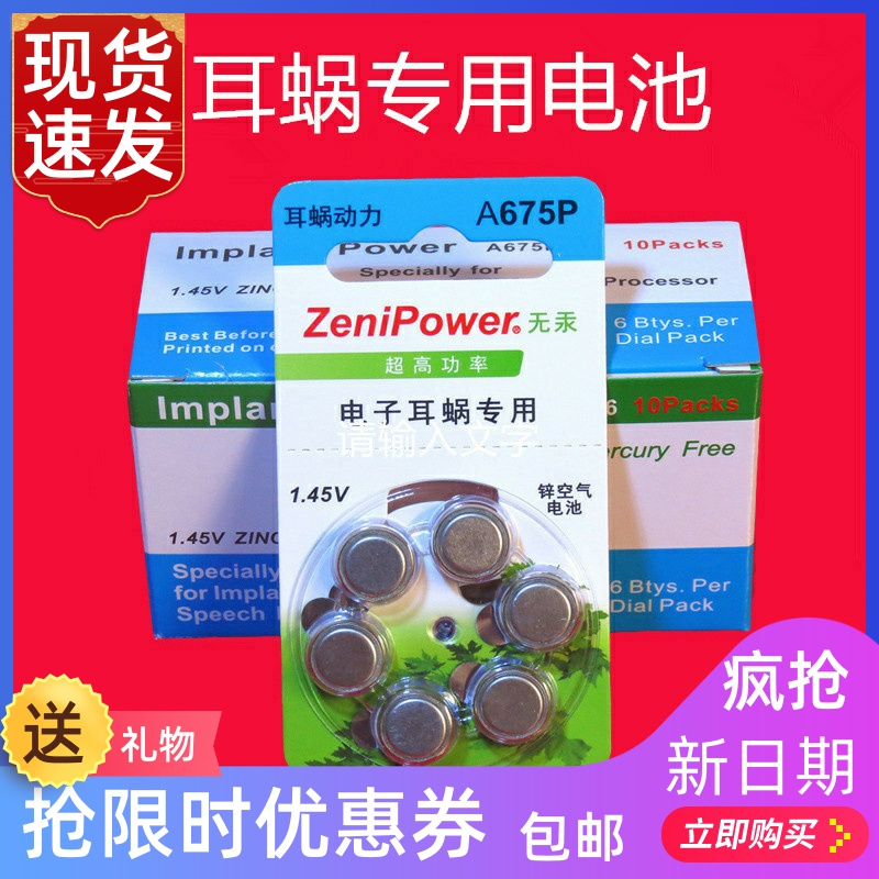 Zhuhai ZeniPower to force A675P cochlear implant Australia Austria United States AB dedicated battery