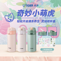 tiger tiger brand MMT-B35C straw straight drink two-use one-handed bullet cover small fresh insulation cup 350ML
