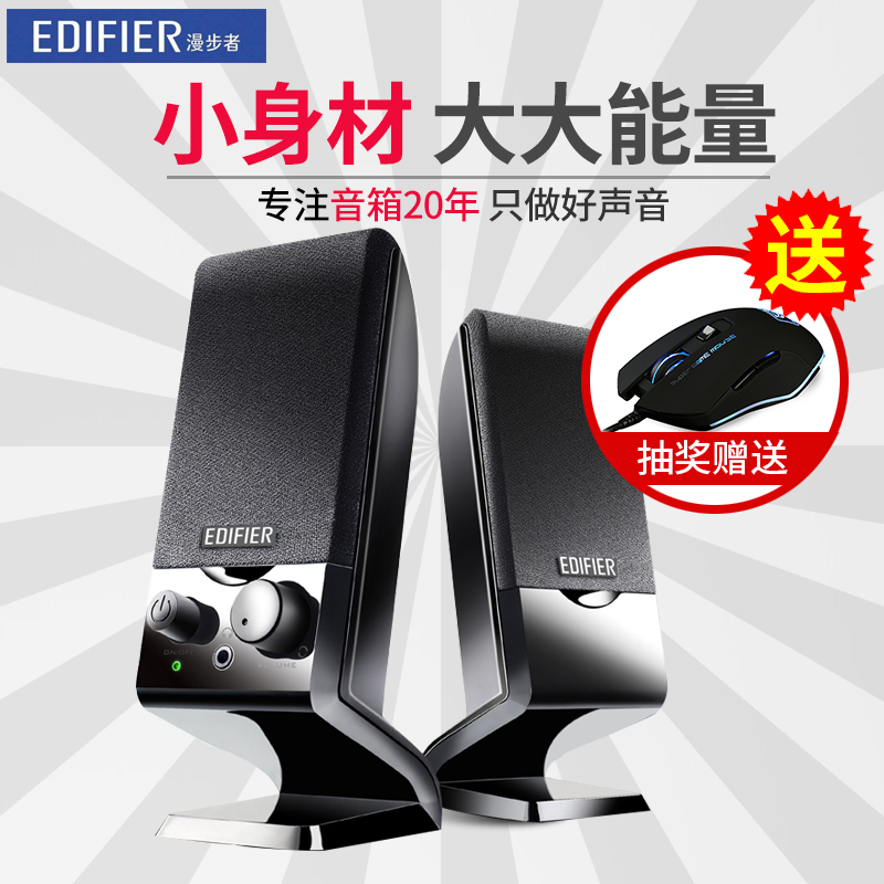 Edifier / Edifier R10U mini desktop affects USB laptop speakers small stereo home
