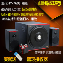 HYUNDAI/Hyundai Royal HY-760 Upgraded Computerized Home Sound Box Bluetooth 2.1 Subwoofer