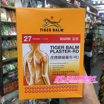 Hong Kong Singapore Tiger Standard temperature-sensitive analgesic plaster sticker 27 pieces muscle pain back pain sprain