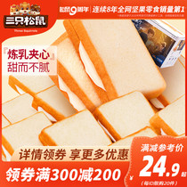 (Over 300 minus 200)Three squirrels _ Oxygen toast bread 800g box _ Healthy breakfast snack meal replacement