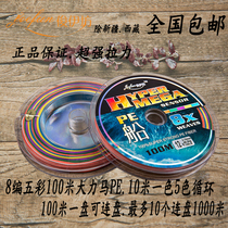 100 m 50 m boat fishing authentic 8-series colorful vigorous horse fishing line 8-strand PE braided Luyahai fishing line package