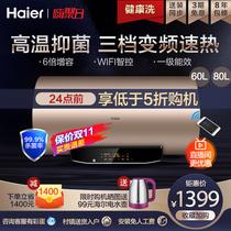Haier Haier electric water heater electric household 60 80L heating powder room water storage intelligent bath energy-saving MG