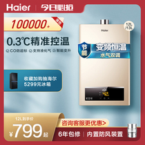 Haier gas water heater natural gas household liquefied gas i.e. thermal strong displacement frequency constant temperature 12 liters 13 liters UTS