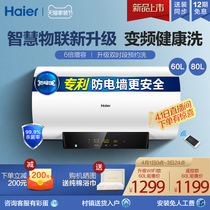 Haier Haier MC5 electric water heater household 60 80 liters speed thermal storage bathroom small bath frequency