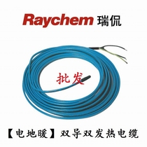 Batch. Hair (ground heating) American Rui Kan raychem dual-guide dual-heating cable Installation-Shanghai shipping