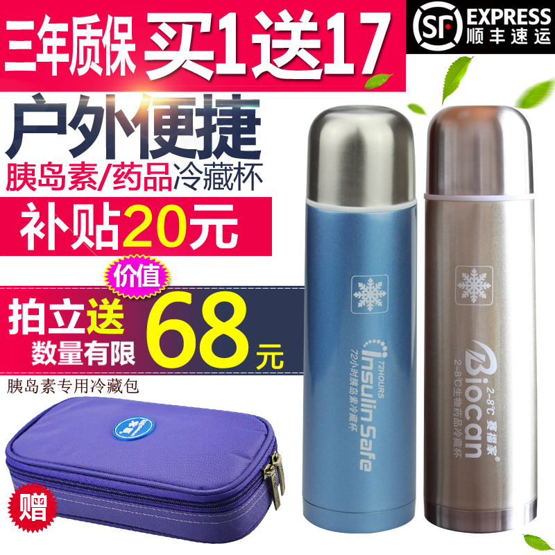 Saifujia Insulin Refrigeration Box Portable Bag Refrigeration Mini Ice Bag Refrigeration Cup 72 Hours