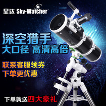 Star da 150750eq3d Xinda Small Black Astronomical Telescope professional stargazing Deep Space Telescope HD high magnification