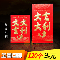 Daji Dali Spring Festival New Years Eve year Joe moved to birthday banquet return gift general high-grade hot gold plus thick red bag li is sealed