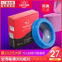 Submarine Toilet seal RING deodorant ring thickening base Flange toilet accessories water SEAL RING anti-odor