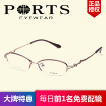 4e58eff5c7a PORTSOPTIC glasses frame female elegant ladies glasses frame female small  face round can be equipped with