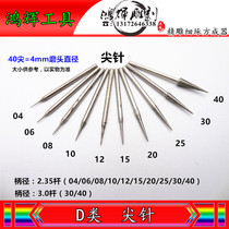 Class D sharp needle pull needle open-eye mouth jade jade amber processing some small parts of Honghui jade carving tool
