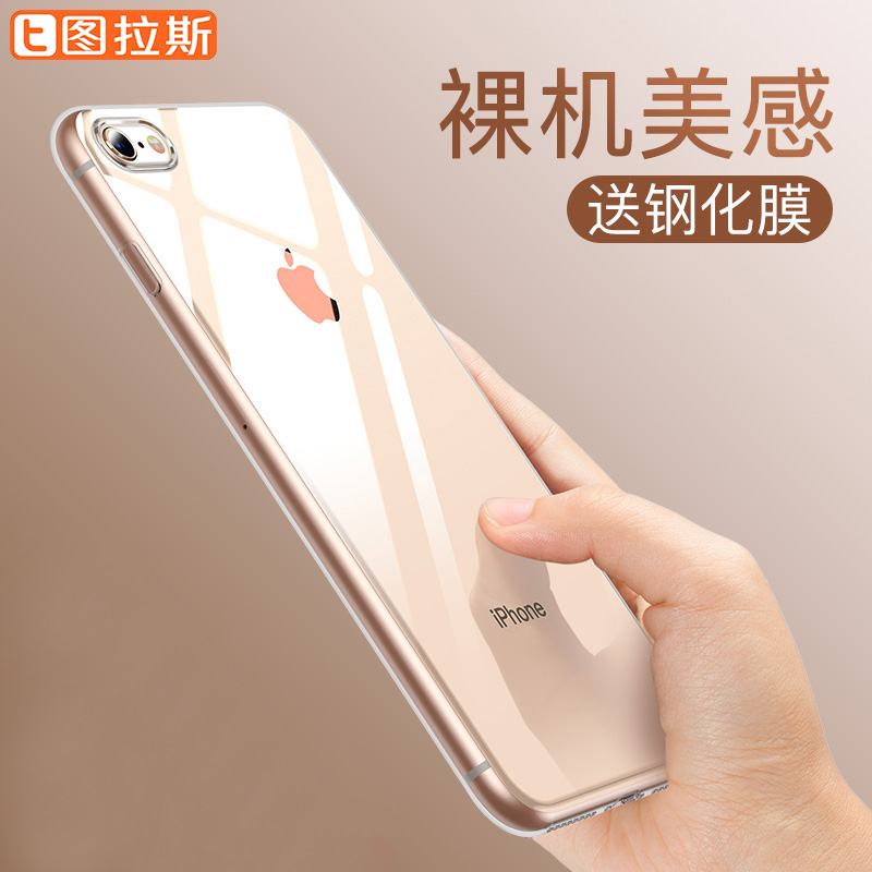 Toulas iPhone 6 case Apple 6S ultra-thin transparent Plus soft shell P silica gel female SP case soft gel full package anti-fall I6 IP6 net red protective cover high-end personality light tide brand