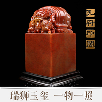 Shou Shan Shi High mountain fine group Chi Rui Lion Jade seal Gold stone Seal carving Calligraphy and painting Leisure seal carving master seal carving raw stone